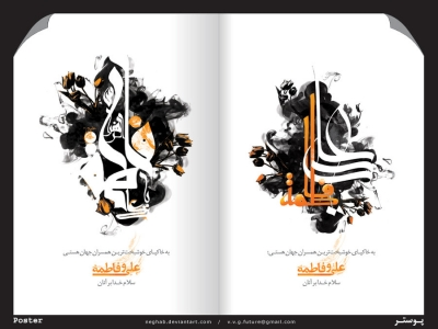 imam_ali_and_fatima_by_neghab-d24mcrc